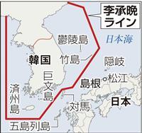 【世界を読む】あわや朝鮮領…「竹島=日本」は英国のおかげ? 平和条約に秘話
