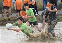 泥だらけ、華麗にパス 京都で田んぼラグビー