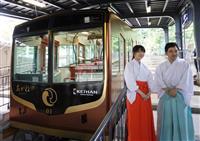 石清水八幡宮 京阪ケーブル、進むイメチェン 車両デザイン刷新、秋には愛称も