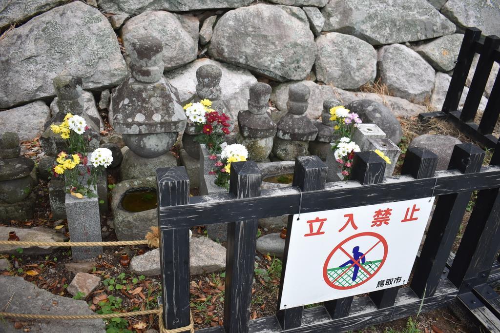 積み直された墓。立入禁止の表示も設けられた=6月11日午後、鳥取市