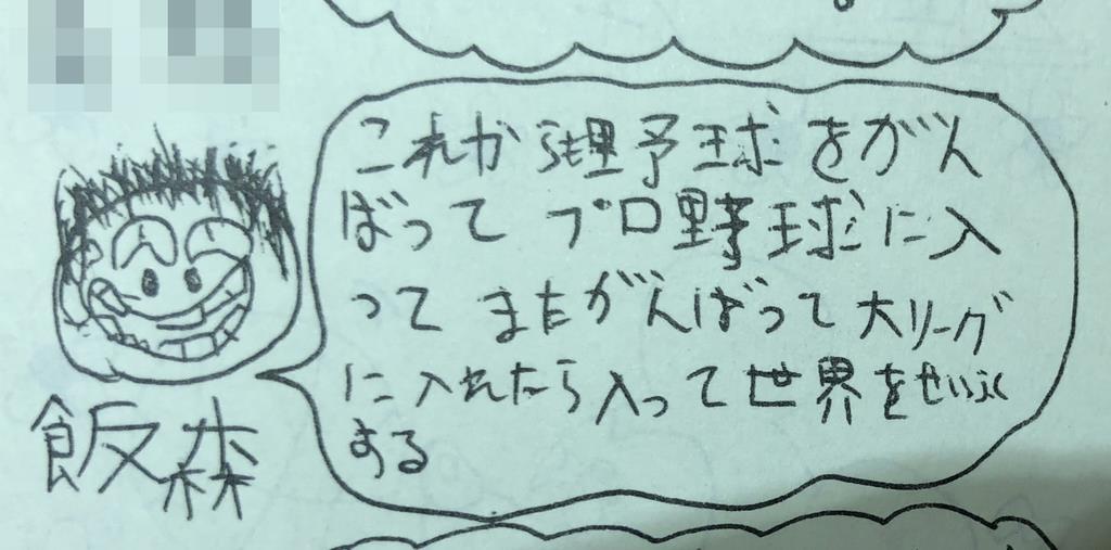飯森裕次郎容疑者の小学生時代の卒業文集(同級生提供)