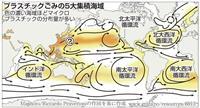 【ソロモンの頭巾】海洋プラごみ 99%が行方不明という謎の旅 長辻象平