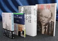「絶対的少数派」の批評に光 江藤淳、没後20年