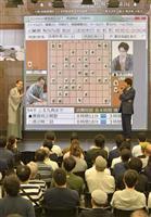 棋聖戦第2局で大盤解説会 午前にチケット完売、ファン集い大賑わい