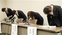 女児の不登校はいじめが原因 大阪・八尾市教委が報告書