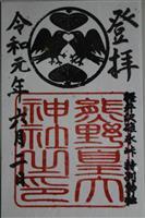 【御朱印巡り】長野・軽井沢 熊野皇大神社 2羽の烏・ハート あふれる愛情