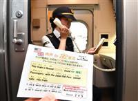 新幹線おもてなし加速、苦手な車掌も「英語アナウンス」