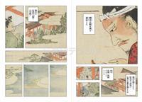 古典絵巻を漫画に ネット無料配信 日文研