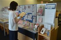 田辺聖子作品に触れて 伊丹市立図書館で追悼展