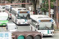 合従連衡の地銀、割拠のバス 独禁法例外措置を国が素案 生き残りかけ再編や連携を模索