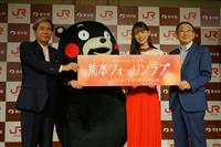 くまモン恋の列車物語 JR九州と熊本県が観光キャンペーンで動画制作