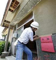 被災地で家屋危険判定開始 募る余震への不安 新潟・村上