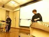 淡路神話曲「くにうみ」完成 来年、日本書紀編纂1300年 箏奏者の大歳さんら披露