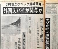 【虎番疾風録第3章】(4)北朝鮮による拉致、黙殺されたスクープ