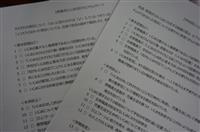 いじめ対応チェックを 大阪府教育庁が市町村にシート送付