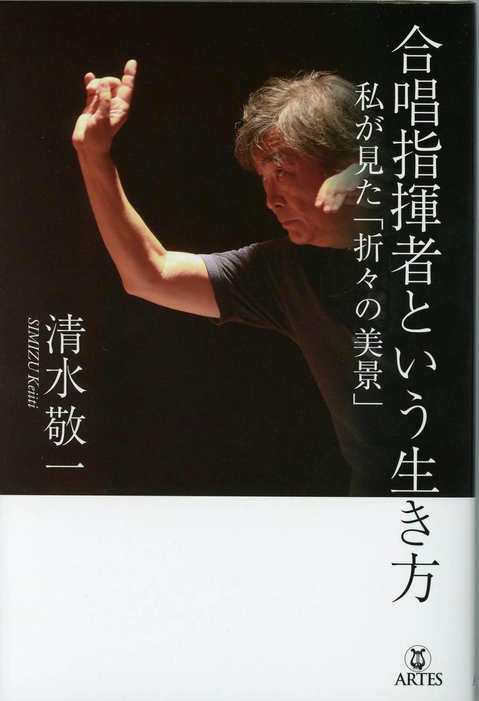 『合唱指揮者という生き方 私が見た「折々の美景」』清水敬一著(アルテスパブリッシング・1800円+税)