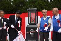 神戸の団体、祈念碑を寄贈 震災「風化させない」 松島で除幕式