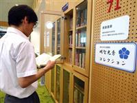 福知山市立図書館中央館、光秀コレクション公開 7月には解説講座