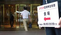 「短期利益」との対峙続く JR九州株主総会「鉄道会社」訴え 米ファンドの提案否決