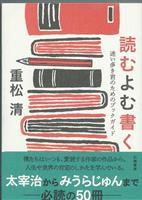 【書評】『読むよむ書く 迷い多き君のためのブックガイド』重松清著