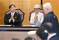 両陛下、日本芸術院授賞式にご臨席