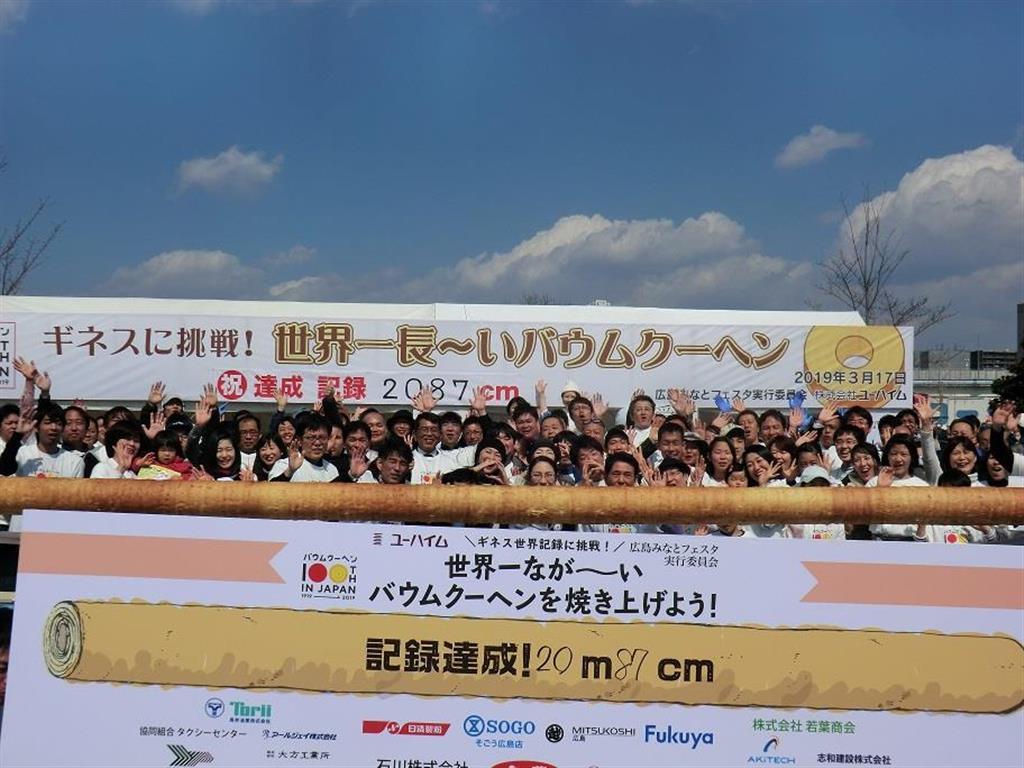 今年3月のイベントでつくられ、世界一長いとギネス認定されたバウムクーヘン(広島市提供)