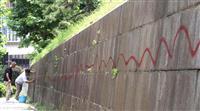 【動画あり】赤坂御用地石垣に落書き 警視庁が器物損壊容疑で捜査