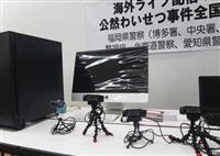 わいせつ行為中継疑い FC2で、福岡の男女逮捕