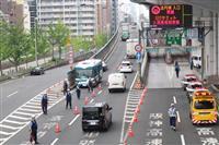 サミットで阪神高速の大規模規制始まる G20