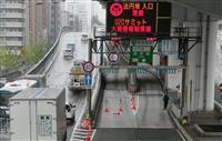 阪神高速封鎖、28日も午前6時から再開
