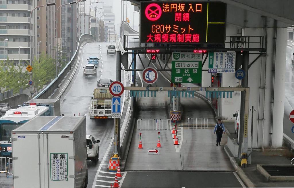 G20大阪サミット 封鎖された阪神高速の入り口=27日午後、大阪市中央区(彦野公太朗撮影)