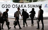 G20サミット28日開幕 各国の「共通点」見いだせるか