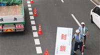 神戸-関空は2時間以上…「車利用控えて」 G20サミット開催の交通規制で