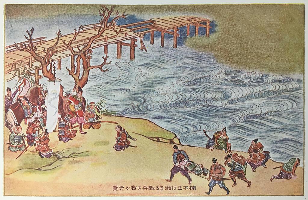 川で溺れる敵兵を救出する楠木正行が描かれた絵はがき。基になった絵は戦前に焼失している(日本赤十字看護大所蔵)