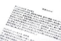 テレビ朝日「アメトーーク!」 宮迫さん、ほぼ完全カットで放送