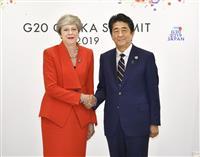 辞任表明のメイ英首相と首脳会談