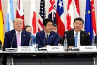 「反保護主義」結束を演出 習氏、米中会談にらみ多数派工作