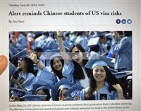 【エンタメよもやま話】中国人留学生を締め出す米トランプ政権…