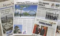 G20開催地の大阪に海外紙も注目 特集も
