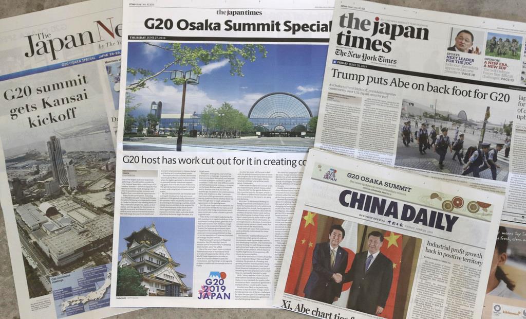 国際メディアセンターに置かれたG20開催についての英字新聞=28日午前、大阪市住之江区(彦野公太朗撮影)