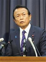 【記者発】「老後2千万円」騒動で反省 経済本部・米沢文