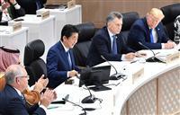 G20首脳会議閉幕 安倍首相「自由貿易の基本的原則を明確に確認」