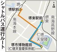 仁徳陵直通バス運行、堺市 古墳群の世界遺産見据え