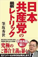 【産経の本】『日本共産党の最新レトリック』筆坂秀世著 有権者をナメた「野党共闘」
