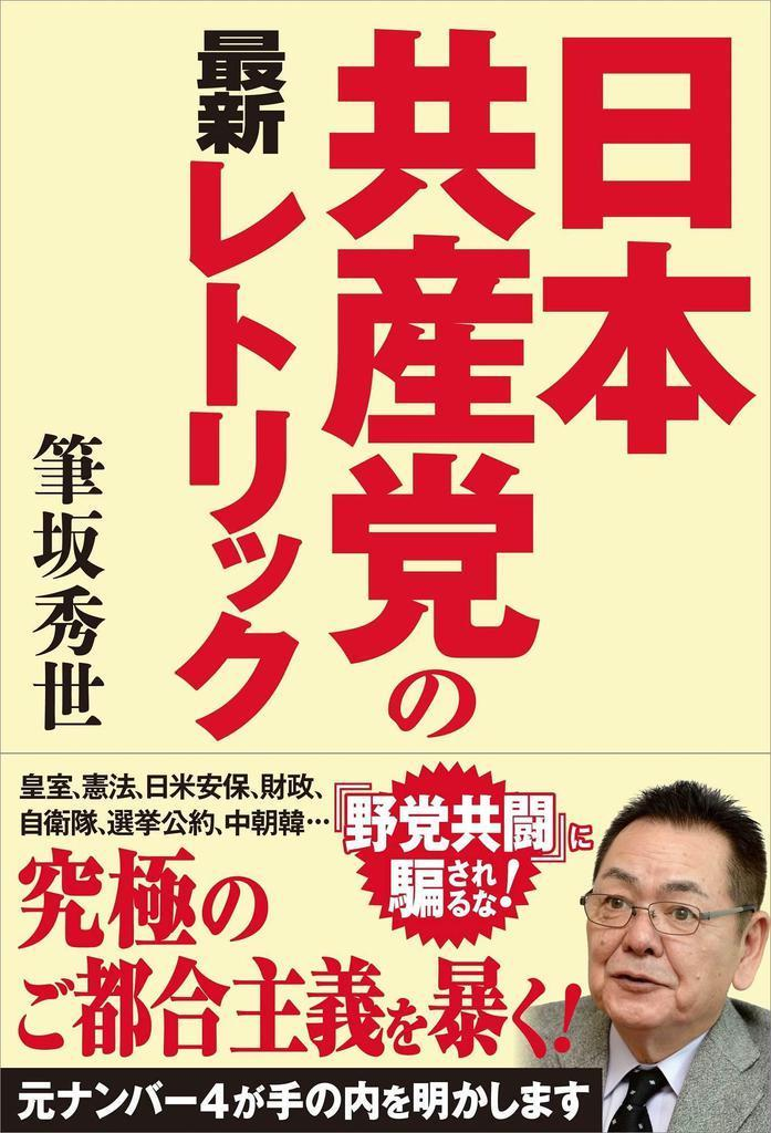 筆坂秀世著「日本共産党の最新レトリック」(産経新聞出版)