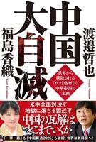 【編集者のおすすめ】『中国大自滅』渡邉哲也、福島香織著