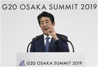 【G20議長・安倍首相会見詳報】(上) 首相「『大阪トラック』でWTO改革に新風吹き込…