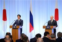 【日露首脳・共同記者発表詳報】(下) プーチン露大統領「平和条約交渉を新たなレベルにす…