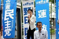 参院福岡 旧民進系「コップの中の争い」過熱 立民、幹部を続々投入 国民参戦で「指定席」…