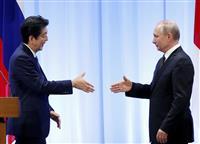 【日露首脳・共同記者発表詳報】(上) 安倍首相「平和条約交渉の乗り越えるべき輪郭は見え…